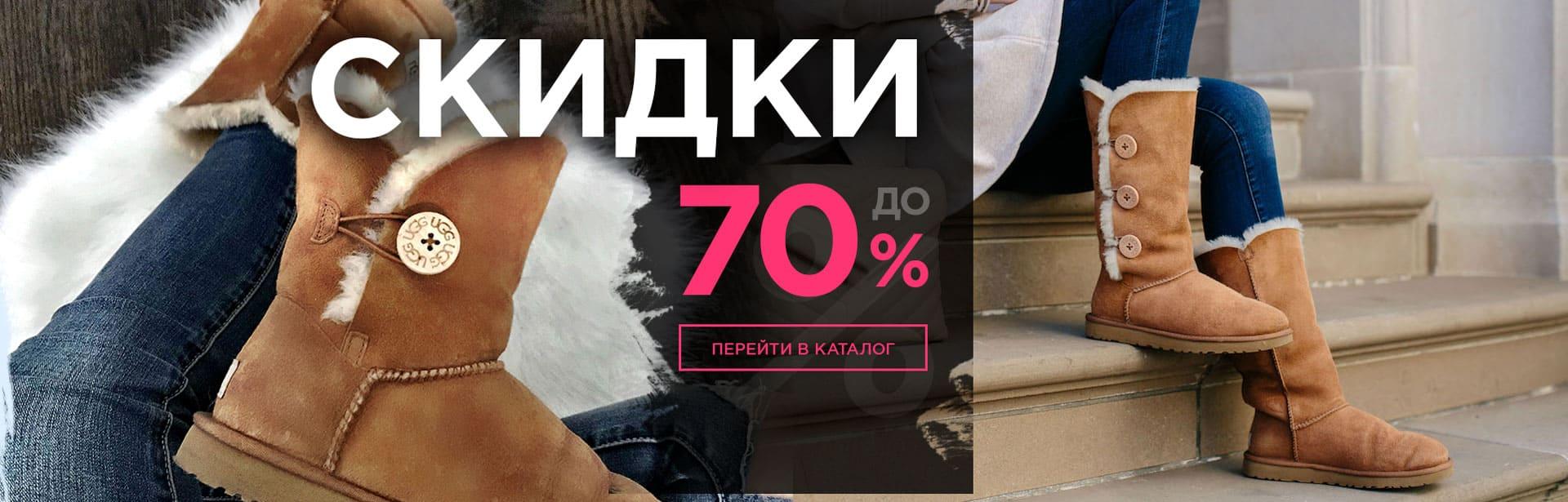 Скидки до 70% в интернет-магазине Угги Онлайн