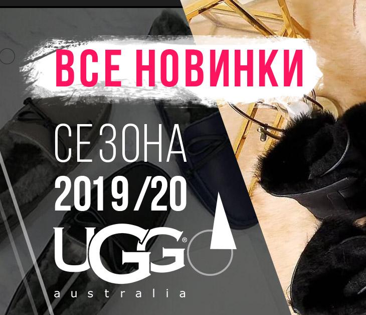 Все новинки сезона 2018/19 от UGG Australia